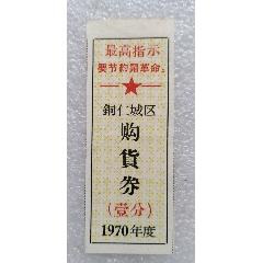 (語錄)銅仁購貨劵(au25456463)_7788舊貨商城__七七八八商品交易平臺(7788.com)