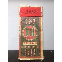 2012年川字青磚茶(au25462832)_7788舊貨商城__七七八八商品交易平臺(7788.com)