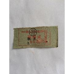 60年代休寧縣商業局購糖票加蓋糕點(au25463562)_7788舊貨商城__七七八八商品交易平臺(7788.com)
