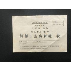 0131142收件人總付郵資信片機械工業出版社(au25469838)_7788舊貨商城__七七八八商品交易平臺(7788.com)