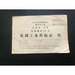 0131143收件人總付郵資信片機械工業出版社(au25469848)_7788舊貨商城__七七八八商品交易平臺(7788.com)