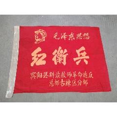 文革造反旗(au25470444)_7788舊貨商城__七七八八商品交易平臺(7788.com)