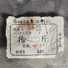 1956年靈山縣糧站售貨證,A2(au25471111)_7788舊貨商城__七七八八商品交易平臺(7788.com)