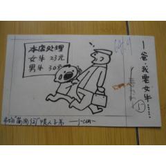 爸,我要女牛......(au25472675)_7788舊貨商城__七七八八商品交易平臺(7788.com)