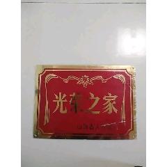 光榮之家(au25473030)_7788舊貨商城__七七八八商品交易平臺(7788.com)