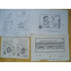 四張漫畫稿(復印件)(au25473172)_7788舊貨商城__七七八八商品交易平臺(7788.com)