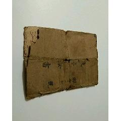 殘疾證書(au25473246)_7788舊貨商城__七七八八商品交易平臺(7788.com)