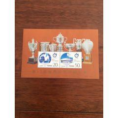1995-7第43屆世界乒乓球錦標賽小全張(au25474587)_7788舊貨商城__七七八八商品交易平臺(7788.com)