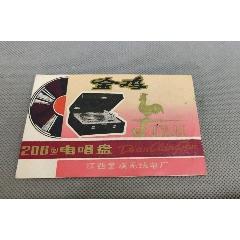 金雞牌206型電唱機說明書(au25474748)_7788舊貨商城__七七八八商品交易平臺(7788.com)
