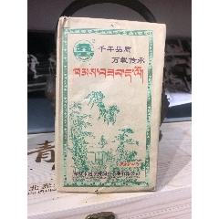 專---供西藏寺廟青磚茶(au25476100)_7788舊貨商城__七七八八商品交易平臺(7788.com)
