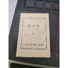 1956年黨課證(zc25476263)_7788舊貨商城__七七八八商品交易平臺(7788.com)