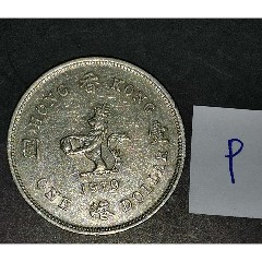 香港1979年1元(au25476302)_7788舊貨商城__七七八八商品交易平臺(7788.com)