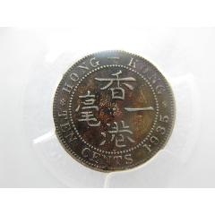 AGC評級1935年香港一毫銀幣一枚(au25476487)_7788舊貨商城__七七八八商品交易平臺(7788.com)