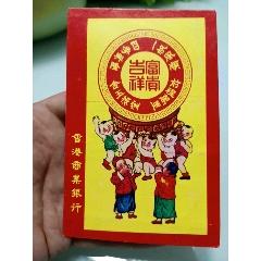 香港商業銀行精美紅包(au25489095)_7788舊貨商城__七七八八商品交易平臺(7788.com)