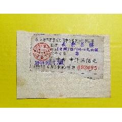 上海市長樂茶樓茶水票1954年(zc25477703)_7788舊貨商城__七七八八商品交易平臺(7788.com)