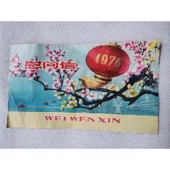 帶1976年年歷的贛州第二輕工業局的春節慰問信(au25477977)_7788舊貨商城__七七八八商品交易平臺(7788.com)