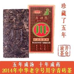 黑茶鼻祖~2014年川字青磚茶(au25478523)_7788舊貨商城__七七八八商品交易平臺(7788.com)