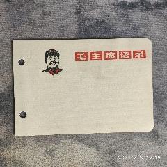 文革毛主席頭像語錄片,H23(au25480082)_7788舊貨商城__七七八八商品交易平臺(7788.com)