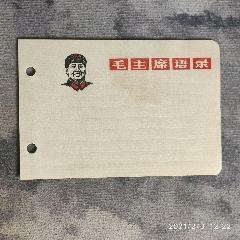 文革毛主席頭像語錄片,H24(au25480094)_7788舊貨商城__七七八八商品交易平臺(7788.com)