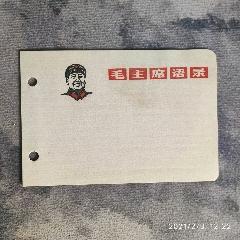 文革毛主席頭像語錄片,H25(au25480098)_7788舊貨商城__七七八八商品交易平臺(7788.com)