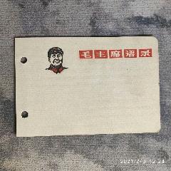 文革毛主席頭像語錄片,H28(au25480103)_7788舊貨商城__七七八八商品交易平臺(7788.com)