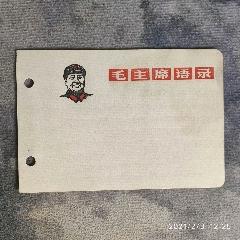 文革毛主席頭像語錄片,H29(au25480107)_7788舊貨商城__七七八八商品交易平臺(7788.com)