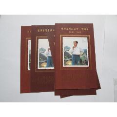 毛澤東同志誕辰100周年小型張6枚合拍(au25480364)_7788舊貨商城__七七八八商品交易平臺(7788.com)