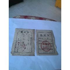 老選民證兩張保真(au25480525)_7788舊貨商城__七七八八商品交易平臺(7788.com)