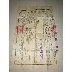 五十年代土地房辛證(au25480568)_7788舊貨商城__七七八八商品交易平臺(7788.com)