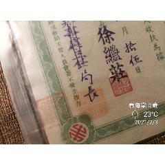 民國簡易人壽保險單(au25480681)_7788舊貨商城__七七八八商品交易平臺(7788.com)