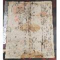 雍正二年官契(au25481427)_7788舊貨商城__七七八八商品交易平臺(7788.com)