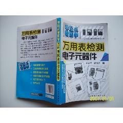 萬用表檢測電子元器件(au25481830)_7788舊貨商城__七七八八商品交易平臺(7788.com)