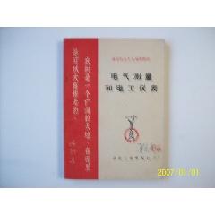 電器測量和電工儀表(au25481862)_7788舊貨商城__七七八八商品交易平臺(7788.com)