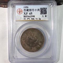 西藏銀幣收藏的熱門品種(zc25482028)_7788舊貨商城__七七八八商品交易平臺(7788.com)