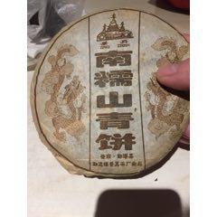 南糯山青餅茶(au25482523)_7788舊貨商城__七七八八商品交易平臺(7788.com)