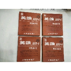 英雄572一1雙色圓珠筆4盒40支(au25483762)_7788舊貨商城__七七八八商品交易平臺(7788.com)