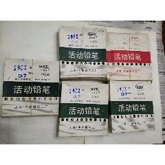 三星7982活動鉛筆5盒一百支(au25483876)_7788舊貨商城__七七八八商品交易平臺(7788.com)