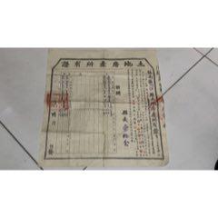 房產證一張(au25485150)_7788舊貨商城__七七八八商品交易平臺(7788.com)