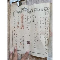 老地契兩張(au25486317)_7788舊貨商城__七七八八商品交易平臺(7788.com)
