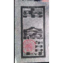 50~60年代《上海市人民法院封條》小型薄棉紙(公章是:上海市是閘北區人民法院)(au25486889)_7788舊貨商城__七七八八商品交易平臺(7788.com)