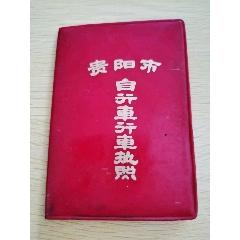 1981年貴陽市自行車執照(au25486925)_7788舊貨商城__七七八八商品交易平臺(7788.com)