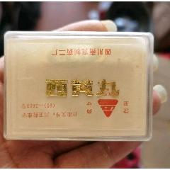 西黃丸(au25486982)_7788舊貨商城__七七八八商品交易平臺(7788.com)