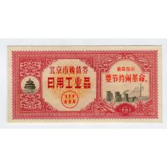 1962年北京市購貨券(au25487134)_7788舊貨商城__七七八八商品交易平臺(7788.com)
