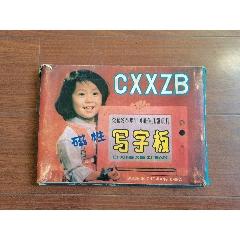 八十年代,磁性寫字板玩具(au25487302)_7788舊貨商城__七七八八商品交易平臺(7788.com)