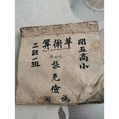 麻紙算數本(au25487313)_7788舊貨商城__七七八八商品交易平臺(7788.com)