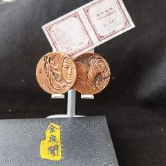 2枚伏羲女媧套章(au25487399)_7788舊貨商城__七七八八商品交易平臺(7788.com)