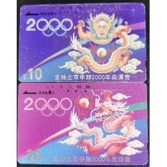 支持北京申辯2000年奧運會(au25487519)_7788舊貨商城__七七八八商品交易平臺(7788.com)