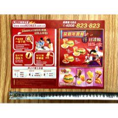 肯德基2011年新年套餐(au25487544)_7788舊貨商城__七七八八商品交易平臺(7788.com)