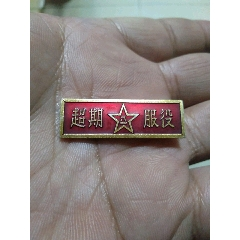 超期服役紀念章(au25487606)_7788舊貨商城__七七八八商品交易平臺(7788.com)