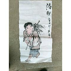 新春特惠~名家字畫(au25487655)_7788舊貨商城__七七八八商品交易平臺(7788.com)